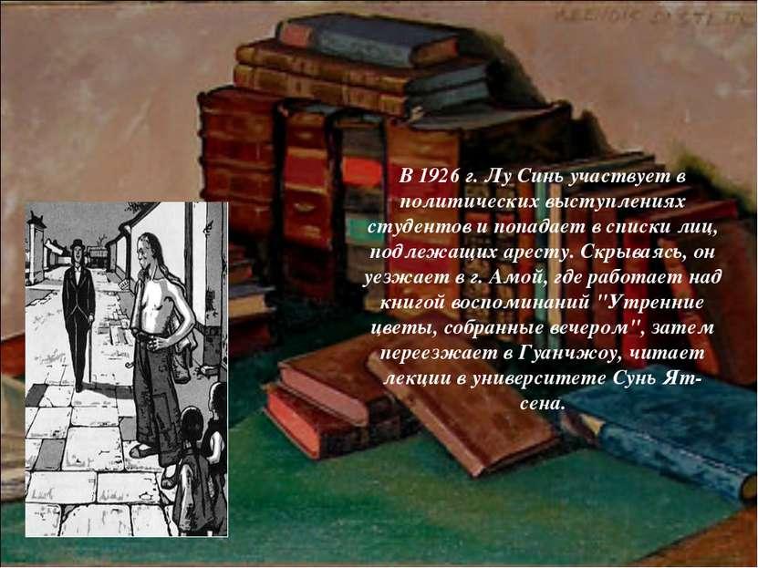 В 1926 г. Лу Синь участвует в политических выступлениях студентов и попадает ...