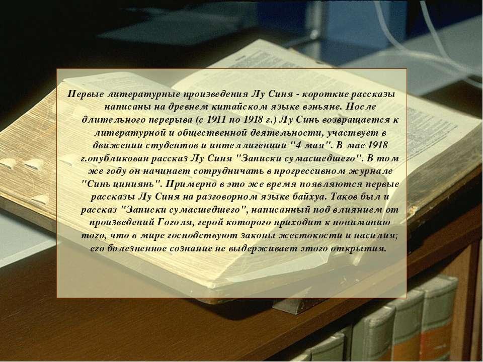 Первые литературные произведения Лу Синя - короткие рассказы написаны на древ...