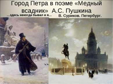 Город Петра в поэме «Медный всадник» А.С. Пушкина …здесь некогда бывал и я… В...