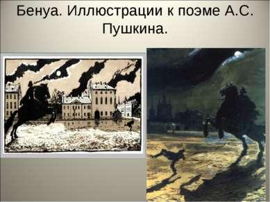 Бенуа. Иллюстрации к поэме А.С. Пушкина.