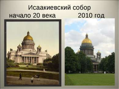 Исаакиевский собор начало 20 века 2010 год