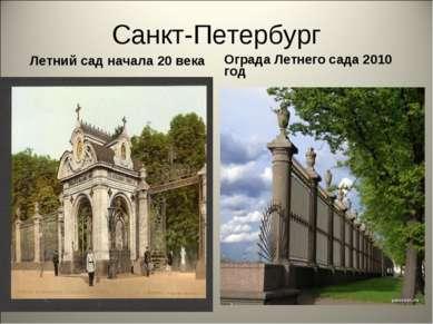 Санкт-Петербург Летний сад начала 20 века Ограда Летнего сада 2010 год