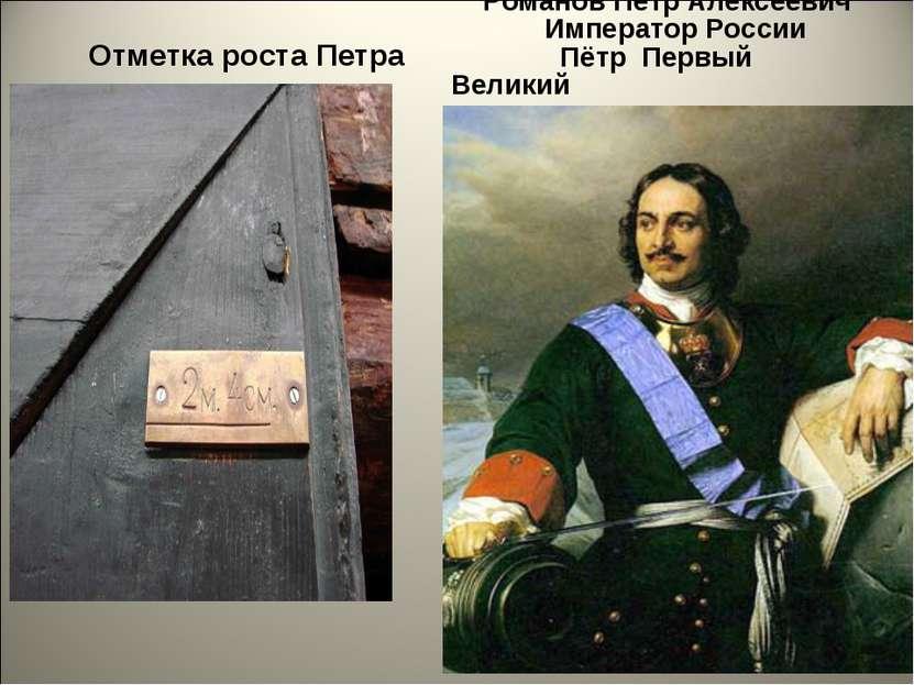 Отметка роста Петра Романов Пётр Алексеевич Император России Пётр Первый Великий