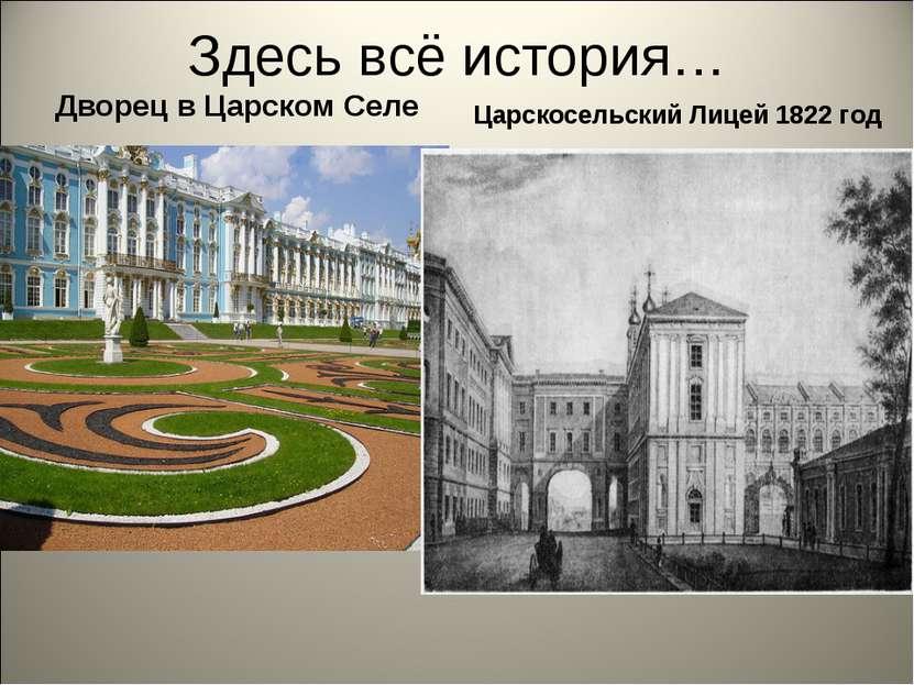 Здесь всё история… Дворец в Царском Селе Царскосельский Лицей 1822 год