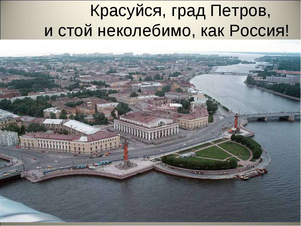 Красуйся, град Петров, и стой неколебимо, как Россия!