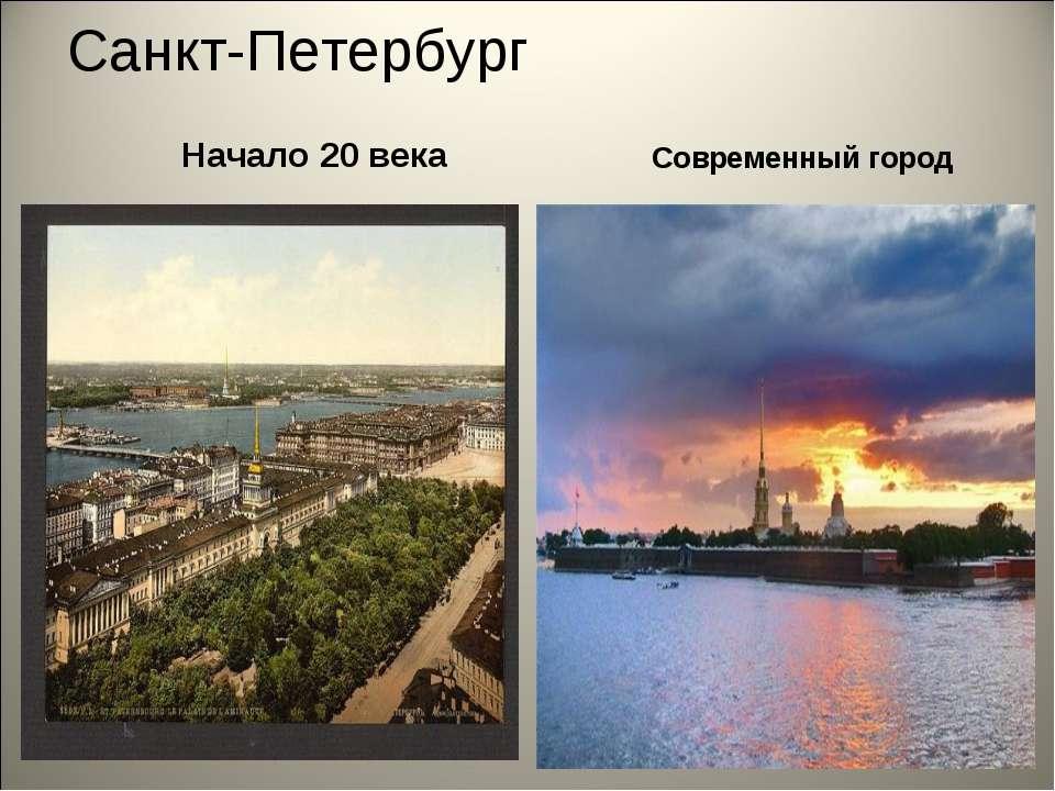 Санкт-Петербург Начало 20 века Современный город