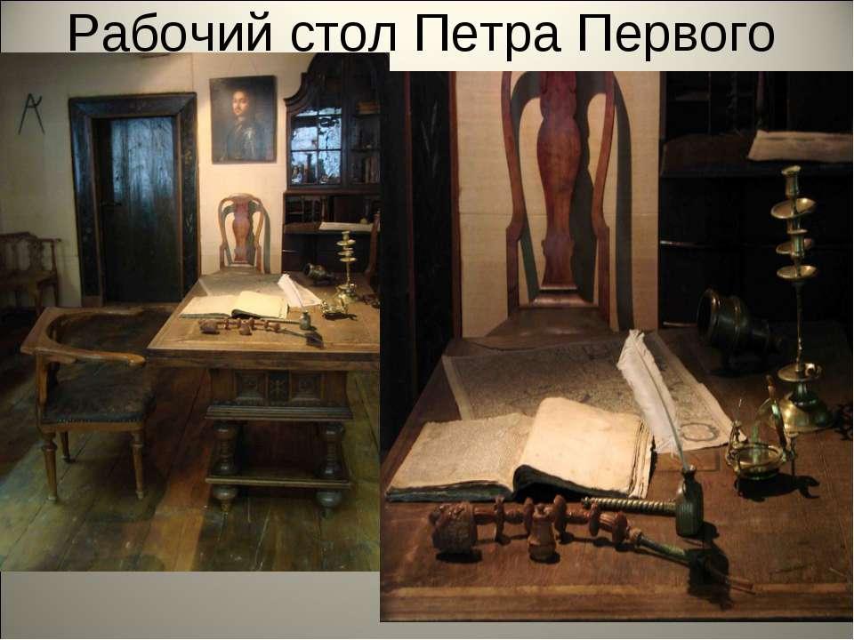 Рабочий стол Петра Первого