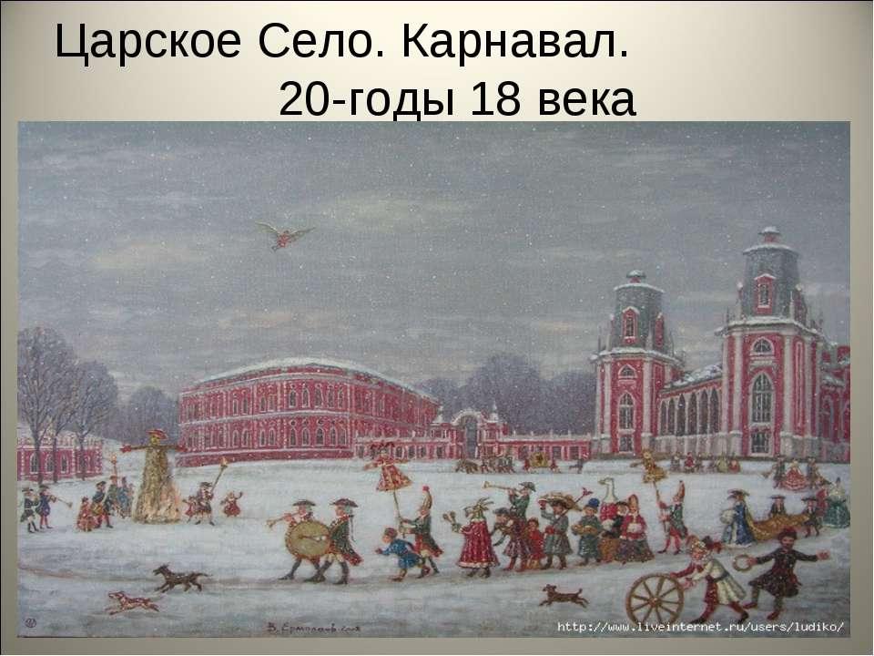 Царское Село. Карнавал. 20-годы 18 века