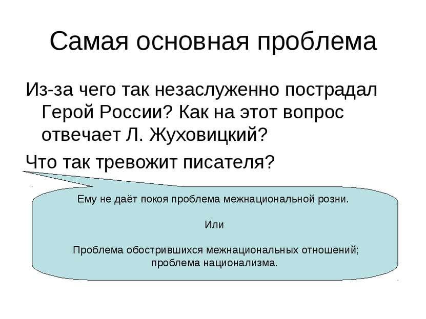 Самая основная проблема Из-за чего так незаслуженно пострадал Герой России? К...