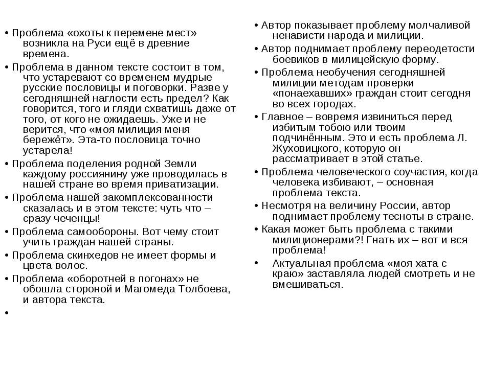 • Проблема «охоты к перемене мест» возникла на Руси ещё в древние времена. • ...
