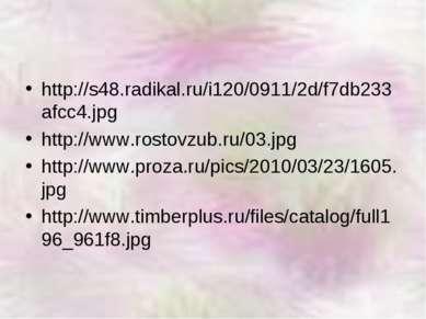 http://s48.radikal.ru/i120/0911/2d/f7db233afcc4.jpg http://www.rostovzub.ru/0...