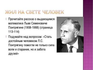 Прочитайте рассказ о выдающимся математике Льве Семеновиче Понтрягине (1908-1...