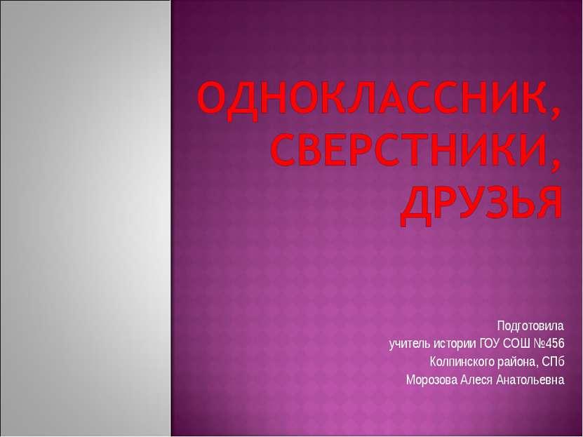 Подготовила учитель истории ГОУ СОШ №456 Колпинского района, СПб Морозова Але...