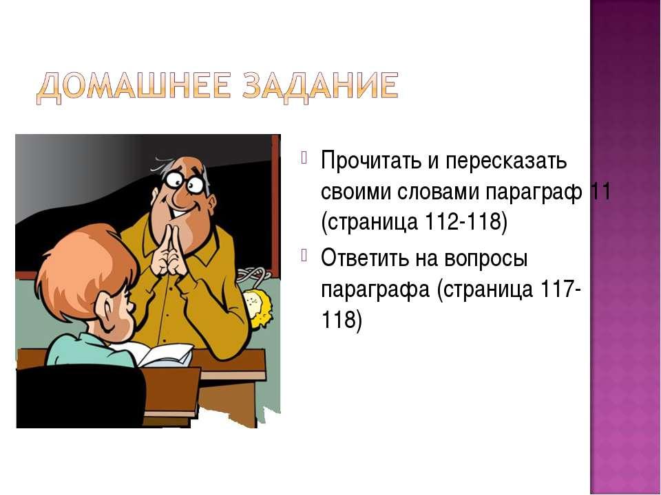 Прочитать и пересказать своими словами параграф 11 (страница 112-118) Ответит...