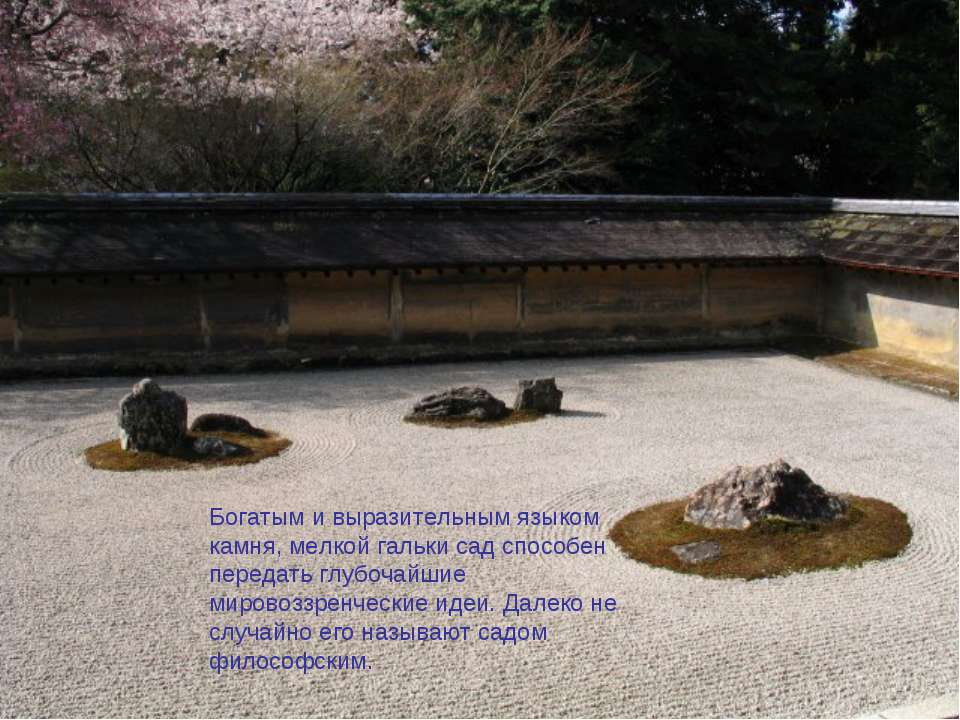 Богатым и выразительным языком камня, мелкой гальки сад способен передать глу...