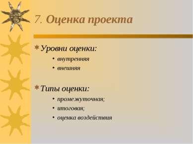 7. Оценка проекта Уровни оценки: внутренняя внешняя Типы оценки: промежуточна...