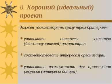 8. Хороший (идеальный) проект должен удовлетворять сразу трем критериям: учит...