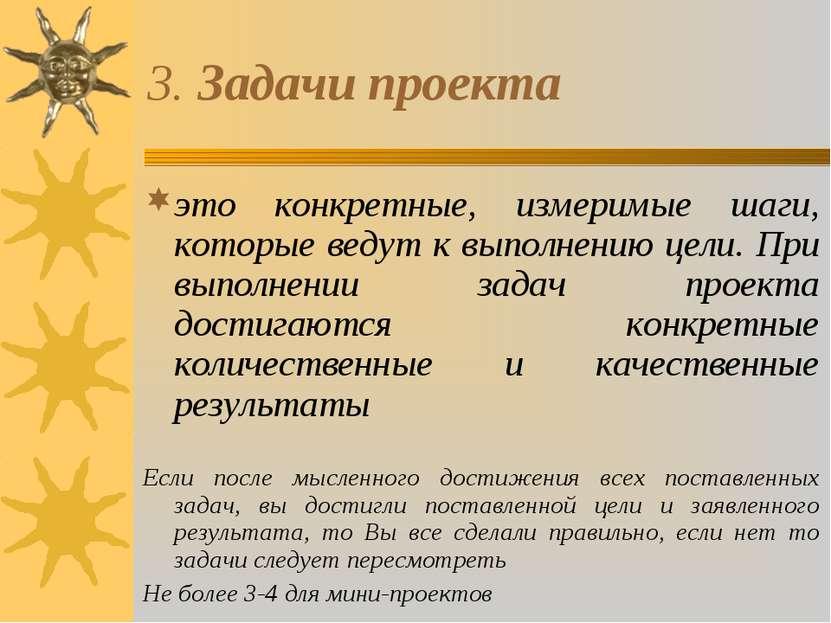 3. Задачи проекта это конкретные, измеримые шаги, которые ведут к выполнению ...