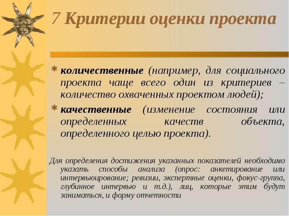 7 Критерии оценки проекта количественные (например, для социального проекта ч...