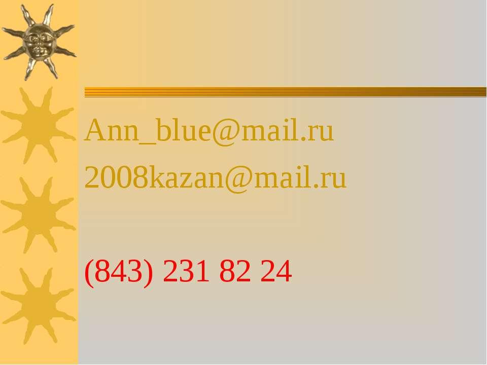Ann_blue@mail.ru 2008kazan@mail.ru (843) 231 82 24