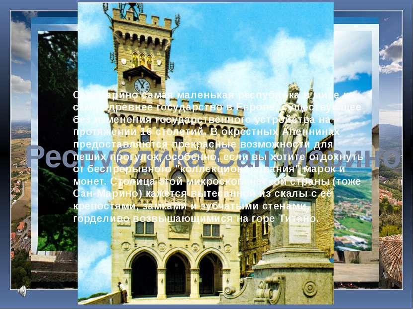 Республика Сан-Марино Сан-Марино самая маленькая республика в мире и самое др...