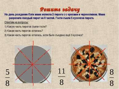 Решите задачу На день рождение Кати мама испекла 2 пирога с с орехами и черно...