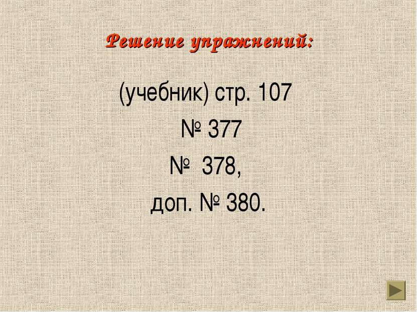Решение упражнений: (учебник) стр. 107 № 377 № 378, доп. № 380.