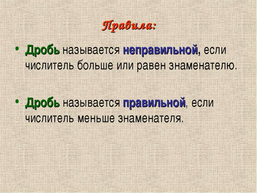 Правила: Дробь называется неправильной, если числитель больше или равен знаме...