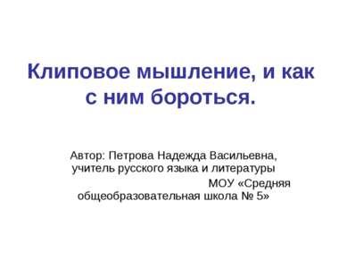 Клиповое мышление, и как с ним бороться. Автор: Петрова Надежда Васильевна, у...