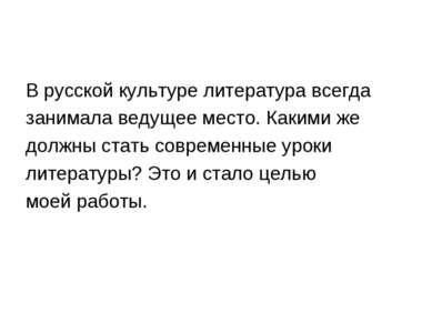 В русской культуре литература всегда занимала ведущее место. Какими же должны...