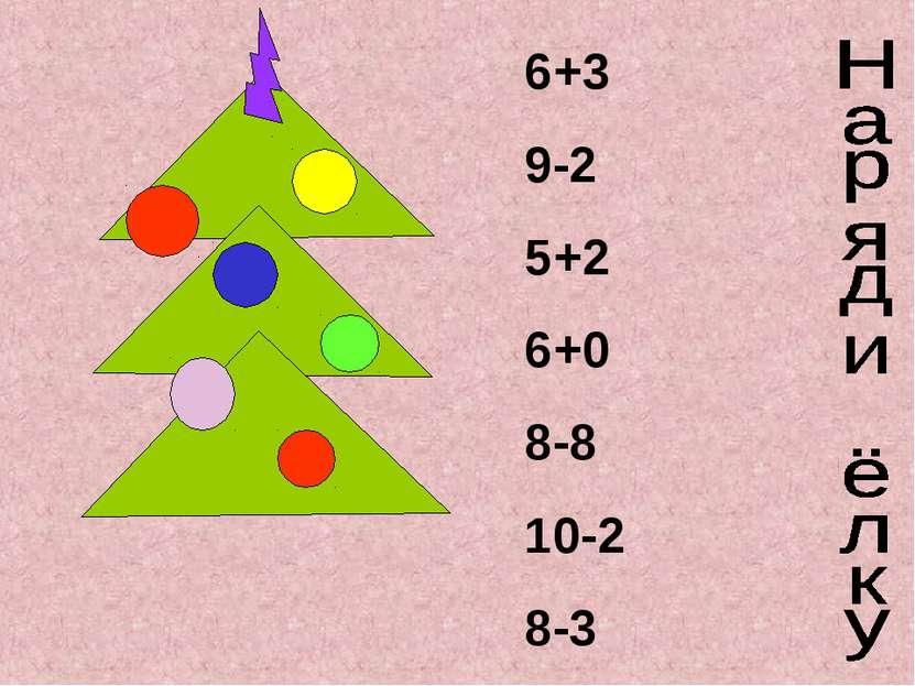 6+3 9-2 5+2 6+0 8-8 10-2 8-3
