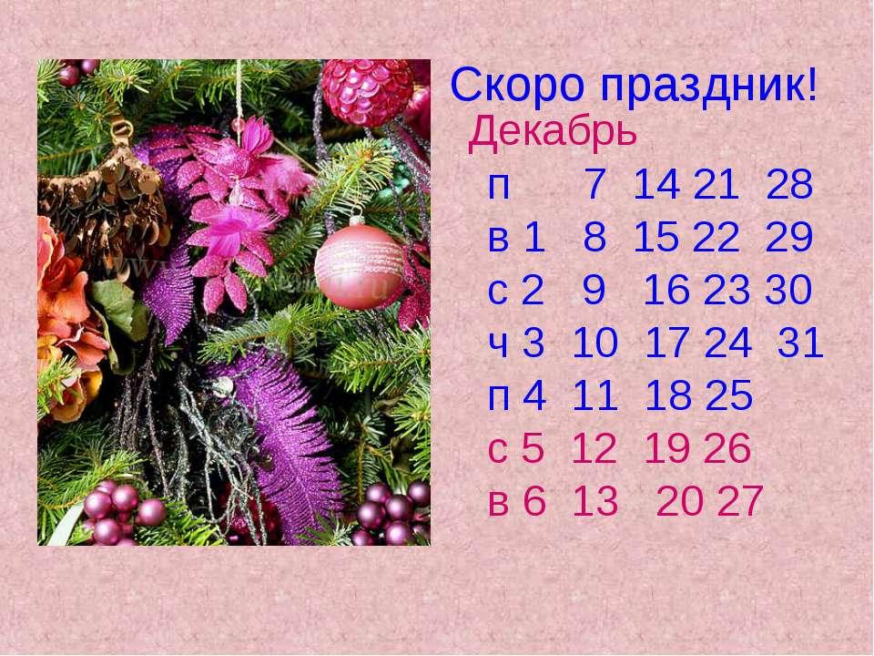 Скоро праздник! Декабрь п 7 14 21 28 в 1 8 15 22 29 с 2 9 16 23 30 ч 3 10 17 ...