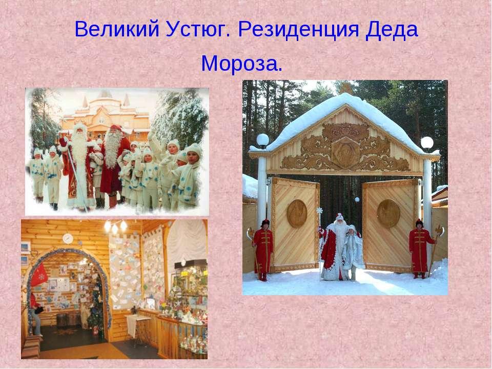 Великий Устюг. Резиденция Деда Мороза.