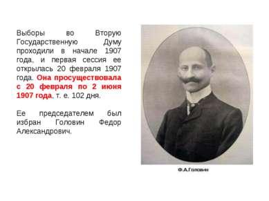 Выборы во Вторую Государственную Думу проходили в начале 1907 года, и первая ...