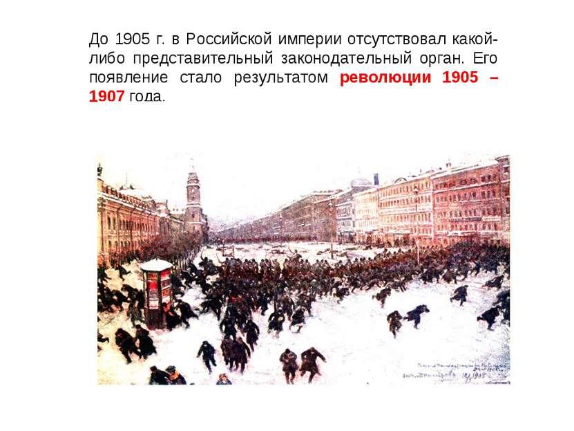 До 1905 г. в Российской империи отсутствовал какой-либо представительный зако...