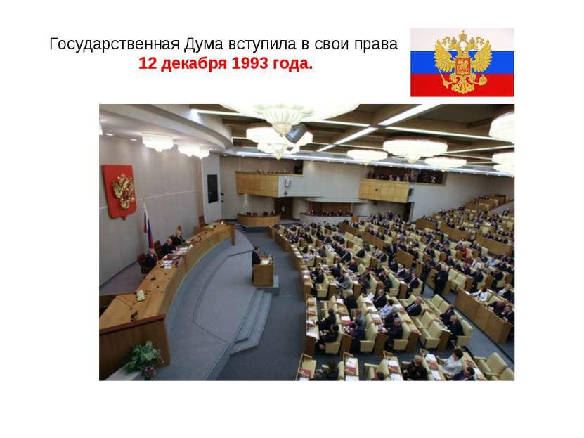 Государственная Дума вступила в свои права 12 декабря 1993 года.