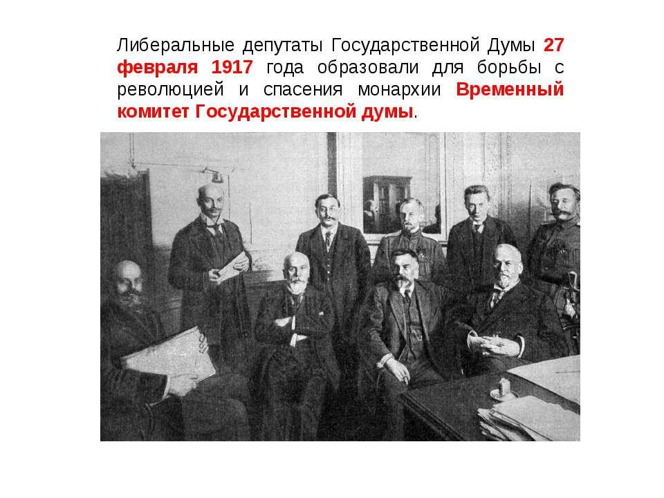 Либеральные депутаты Государственной Думы 27 февраля 1917 года образовали для...