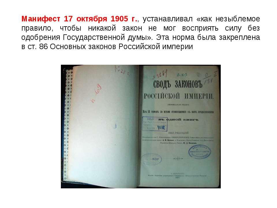 Манифест 17 октября 1905 г., устанавливал «как незыблемое правило, чтобы ника...