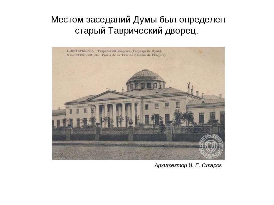 Местом заседаний Думы был определен старый Таврический дворец. Архитектор И. ...