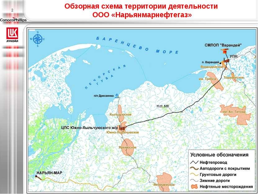 Обзорная схема территории деятельности ООО «Нарьянмарнефтегаз» 2