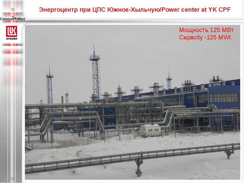 Энергоцентр при ЦПС Южное-Хыльчую/Power center at YK CPF * Мощность 125 МВт C...