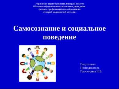 Самосознание и социальное поведение Управление здравоохранения Липецкой облас...