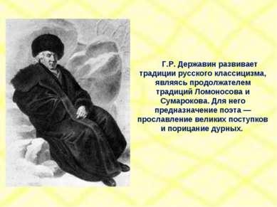 Г.Р. Державин развивает традиции русского классицизма, являясь продолжателем ...