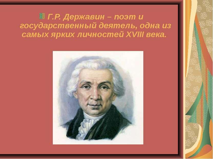 Г.Р. Державин – поэт и государственный деятель, одна из самых ярких личностей...