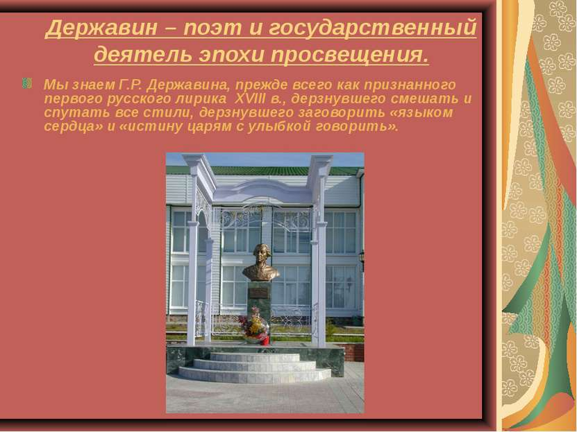 Державин – поэт и государственный деятель эпохи просвещения. Мы знаем Г.Р. Де...