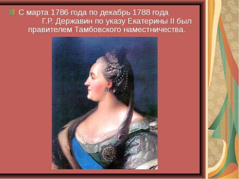 С марта 1786 года по декабрь 1788 года Г.Р. Державин по указу Екатерины II бы...