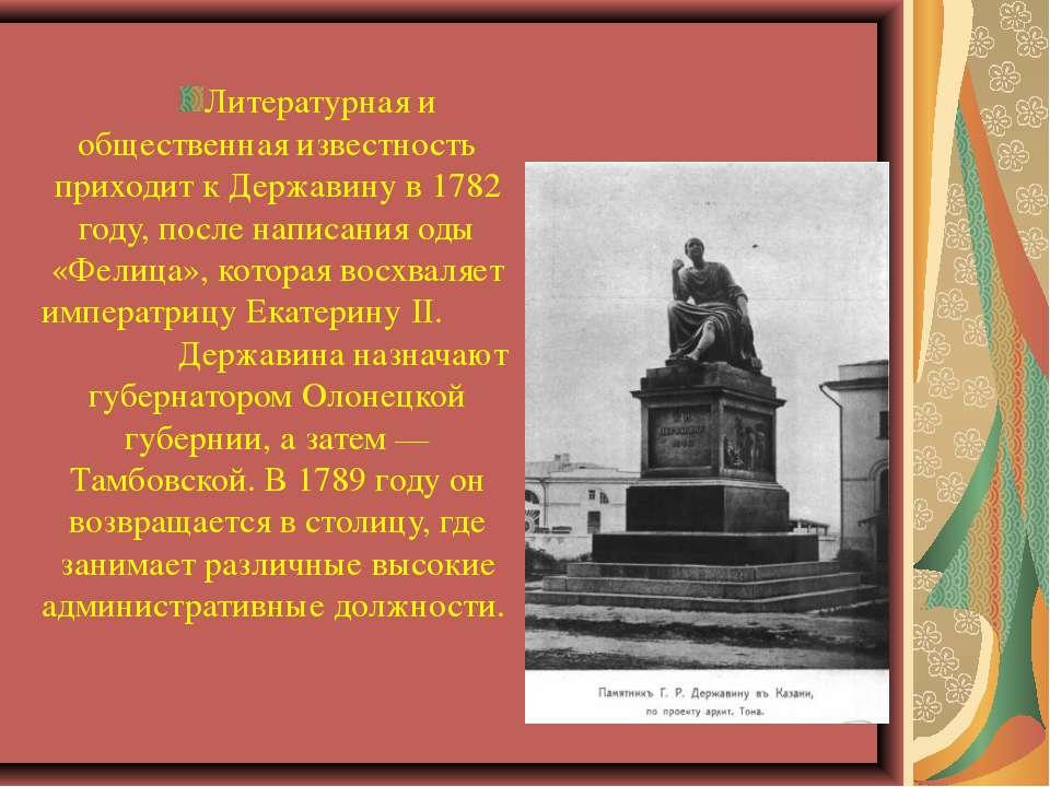 Литературная и общественная известность приходит к Державину в 1782 году, пос...