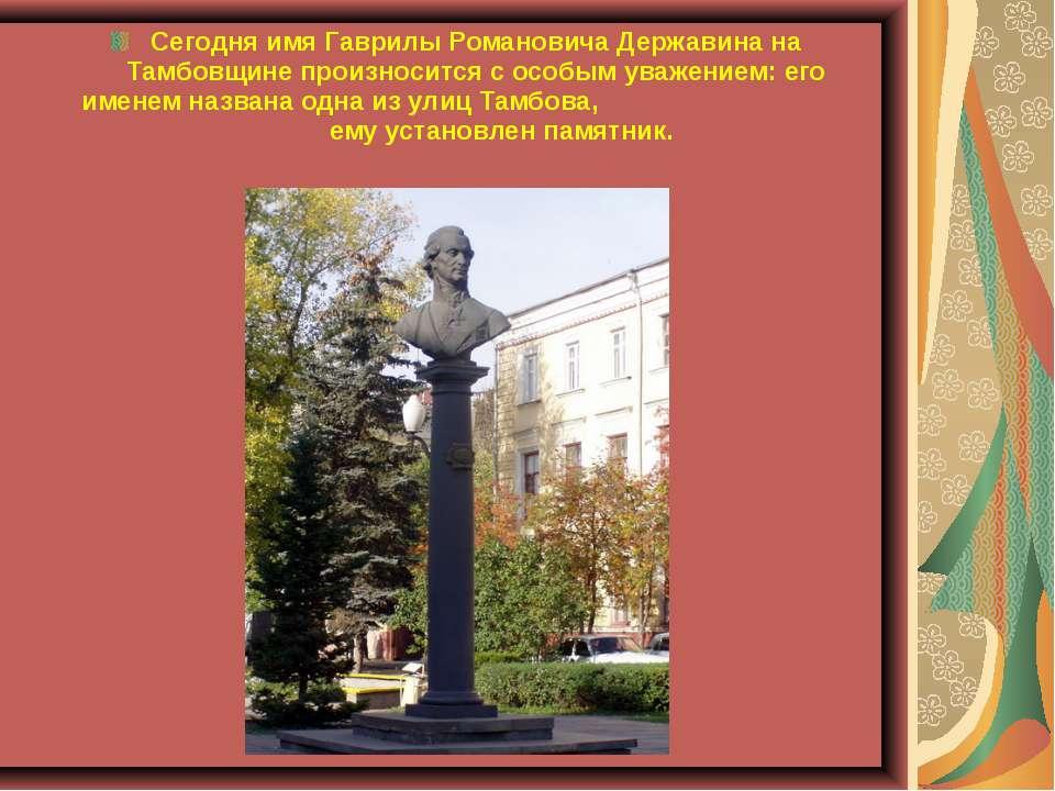 Сегодня имя Гаврилы Романовича Державина на Тамбовщине произносится с особым ...
