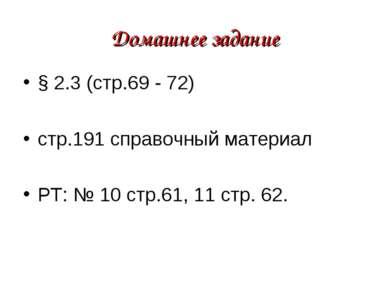 Домашнее задание § 2.3 (стр.69 - 72) стр.191 справочный материал РТ: № 10 стр...