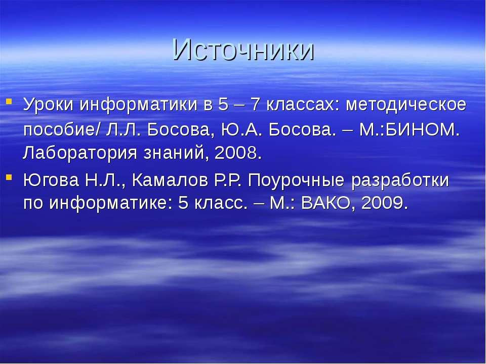 Источники Уроки информатики в 5 – 7 классах: методическое пособие/ Л.Л. Босов...